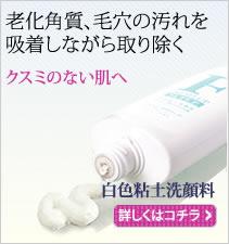 ニキビ・乾燥洗顔料