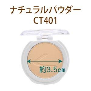 画像1: ミニパウダー:ナチュラル(しっかり付くタイプ)CT401 (1)